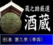 田酒 喜久泉 青森県青森市 (株)