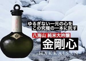 日本酒 酒 地酒 新潟 八海山 純米大吟醸 金剛心