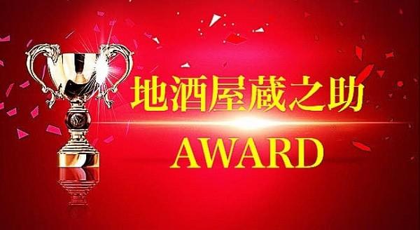日本酒 酒 地酒 sake 受賞 賞 award アワード