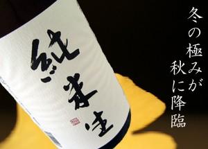 満寿泉 ますいずみ 純米 生 秋 地酒 富山
