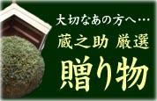 【蔵之助の贈り物】