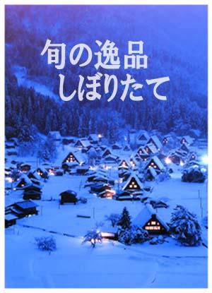 日本酒 地酒 にほんしゅ sake しぼりたて 新酒 冬 酒