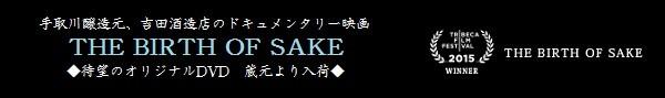 DVDドキュメンタリー映画 the birth of sake 吉田酒造店 手取川 吉田蔵 地酒 日本酒