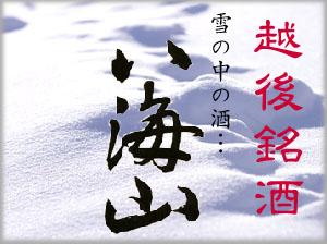 八海山 特約 はっかいさん hakkaisan 新潟 六日町