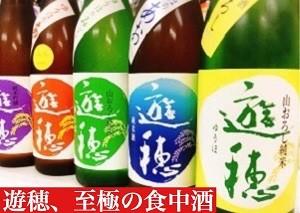 日本酒 酒 地酒 石川 遊穂 御祖酒造 yuuho
