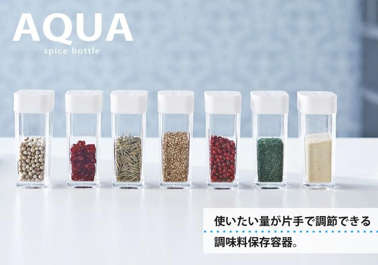 スパイスボトル AQUA(アクア)