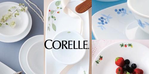 コレール Corelle