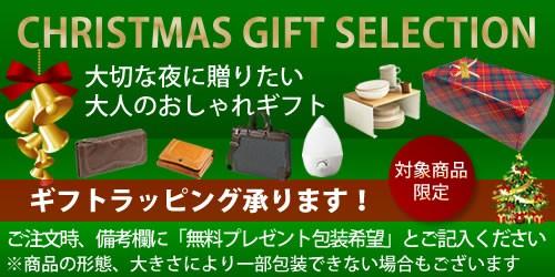 クリスマスギフトセレクション