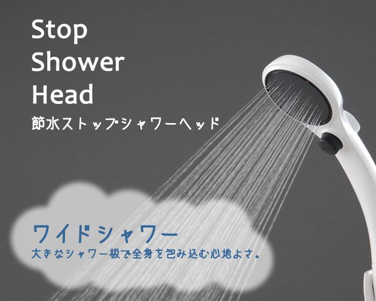 節水ストップシャワーヘッド PS3230-80XA-MW2