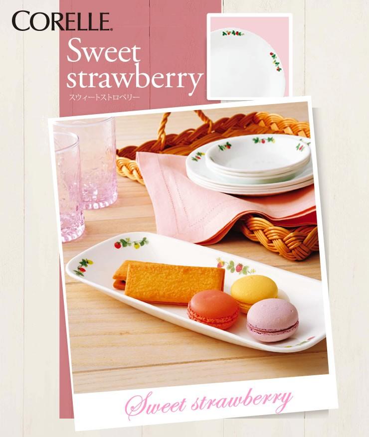 コレール Corelle スウィートストロベリー Sweet Strawberry
