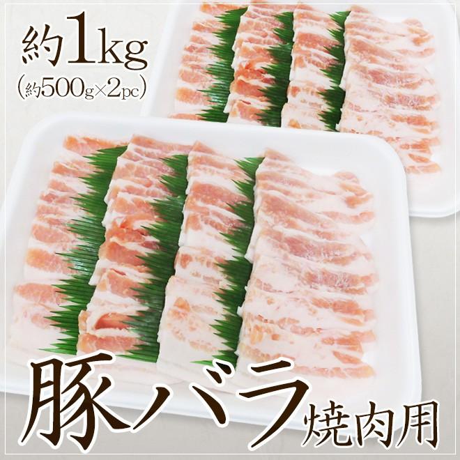 豚バラ 焼肉用