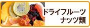 ドライフルーツ・ナッツ類
