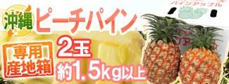 ピーチパイン1.5kg