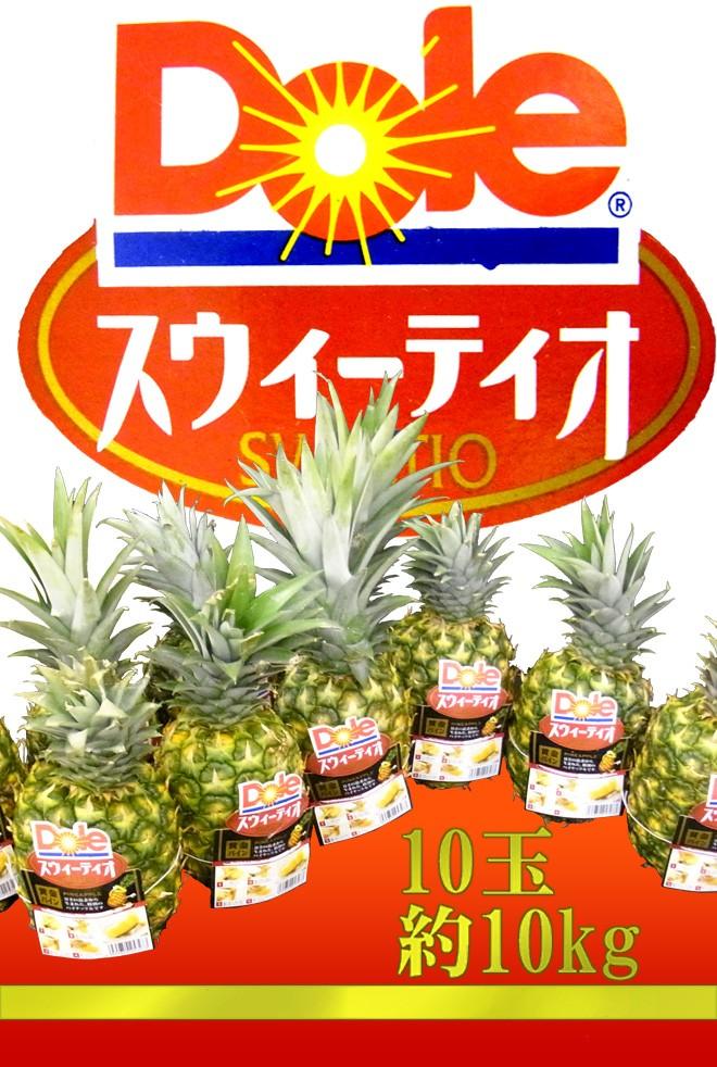 スウィーティオパイナップル 10玉 約10kg入り