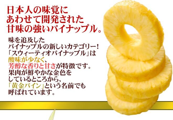 日本人の味覚にあわせて開発された甘味の強いパイナップル。芳醇な香りと甘さが特徴です。その鮮やかな果肉の色から「黄金パイン」とも呼ばれています。