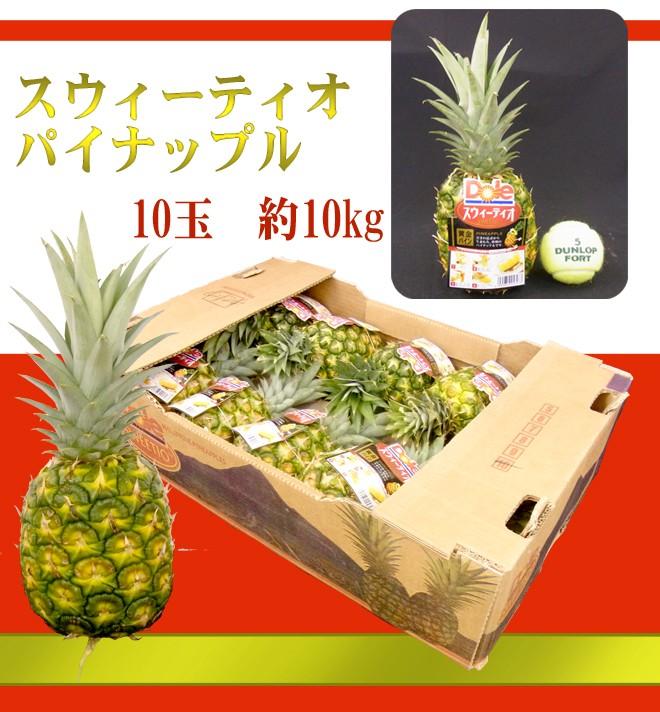 スウィーティオパイナップル、甘くてジューシー、食べやすいパイナップルです!