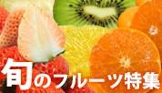旬のフルーツ特集