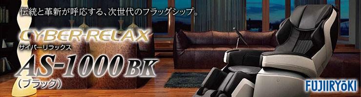 AS-1000BK