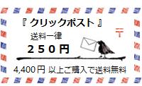 クリックポスト(全国一律送料250円)<4,320円以上のご購入で送料無料>