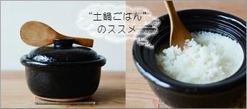 土鍋ごはん 4th-market