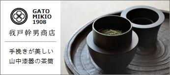 山中漆器伝統の千筋が美しい、和モダンな茶筒 我戸幹男商店
