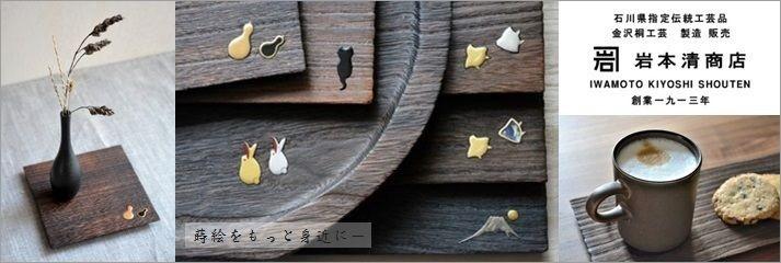 焼桐に蒔絵が美しい金沢の桐工芸品 岩本清商店