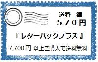 レターパックプラス(全国一律送料570円)<7,560円以上のご購入で送料無料>