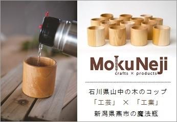 ケヤキのコップの水筒 Mokuneji