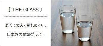 丈夫な日本製の耐熱グラス 山本勝之助商店