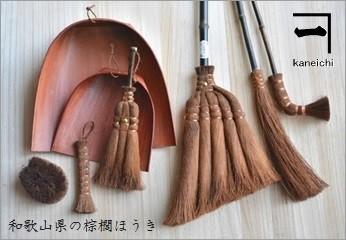 棕櫚(しゅろ)製品 <山本勝之助商店>
