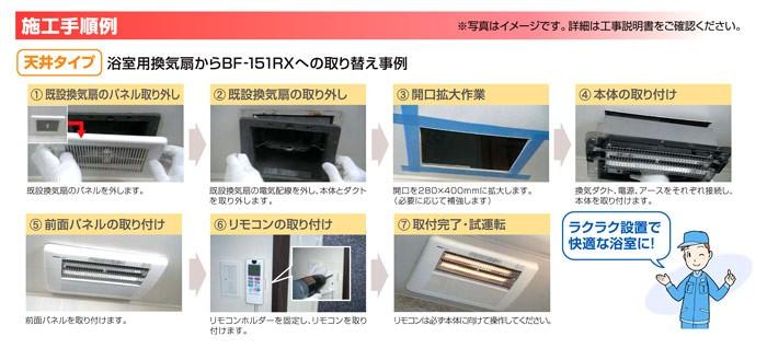 高須産業 BF-161RX 浴室換気乾燥暖房機 施工例2