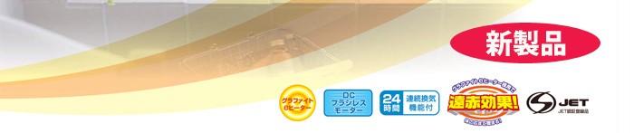 高須産業 BF-161RX 浴室換気乾燥暖房機 看板3