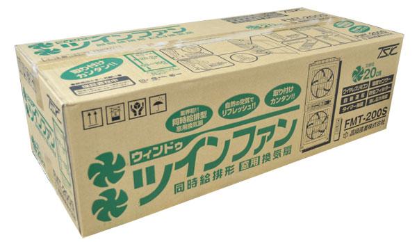 高須産業 同時給排気型 ウィンドツインファン FMT-200S ウインドファン 外箱