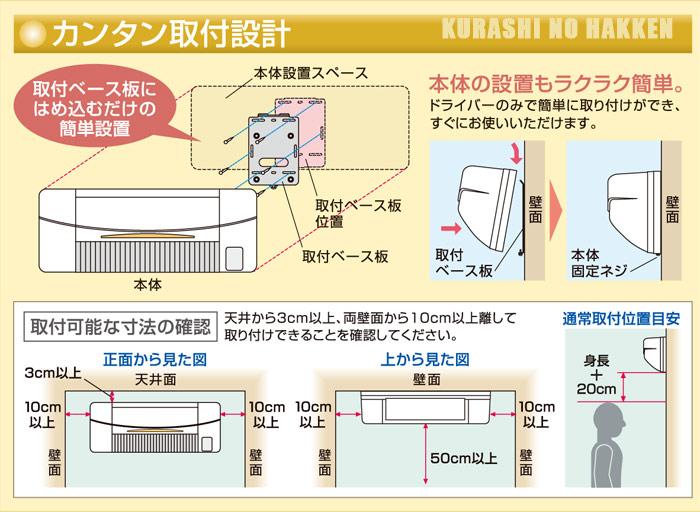 高須産業 涼風暖房機取付方法