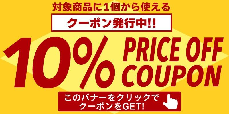 対象商品 10%OFF クーポン