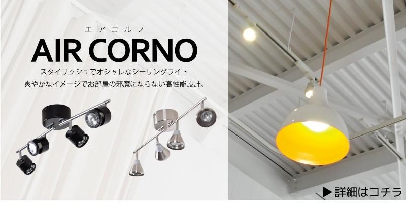 aircorno