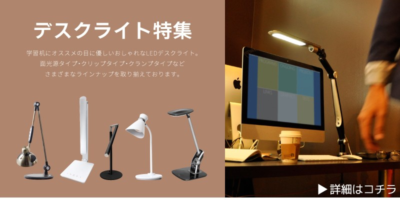 デスクライト 勉強机 学習用 特集