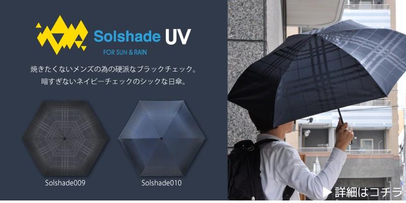 solshade009 solshade010