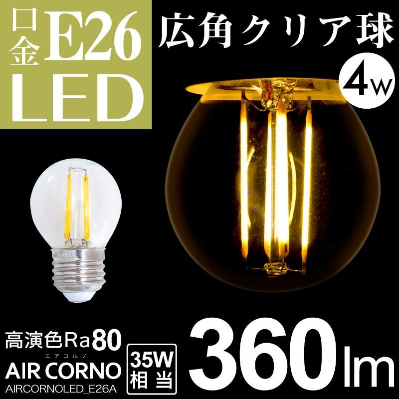 フィラメント電球 E26