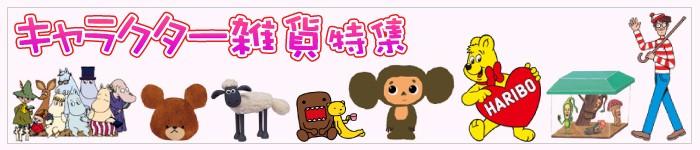 人気のキャラクターグッズ特集