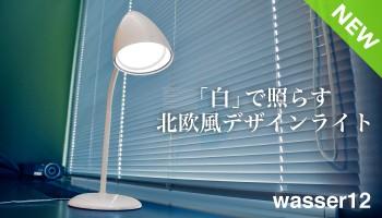 wasser12