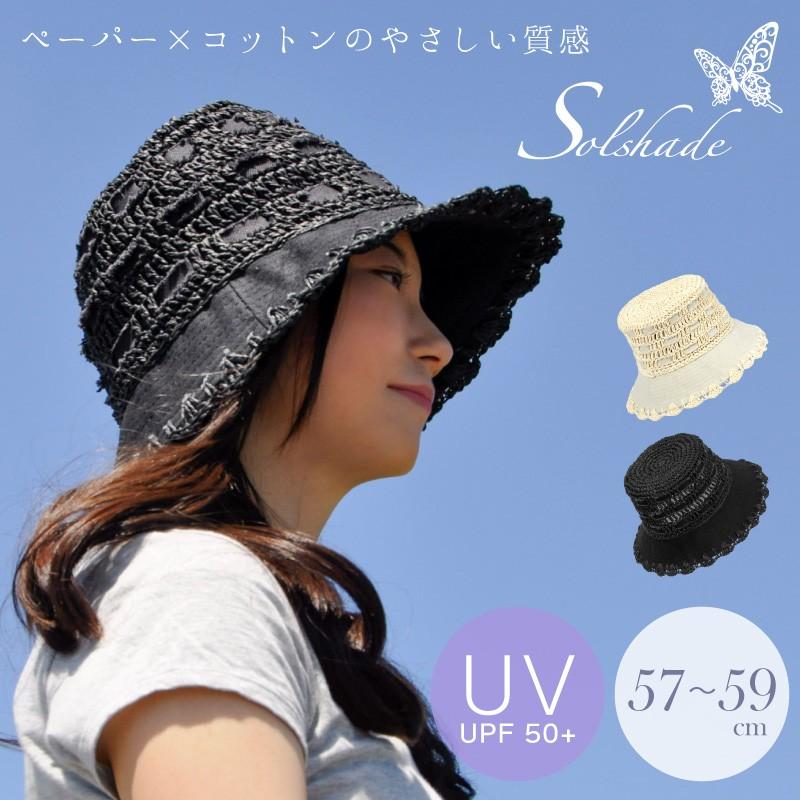 ペーパーハット レディース UVカット 麦わら帽子 折りたたみ 大きいサイズ 日よけ 帽子 夏 つば広 麦わら UV対策帽子 紫外線帽子 ストローハット おしゃれ 日よけ帽子