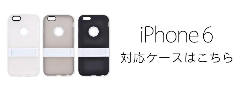 【送料無料】 iPhone6 Plus ケース スタンド付き シリコンケース バンパー アイフォン6 プラス ホワイト グレー ブラック 半透明 クリア