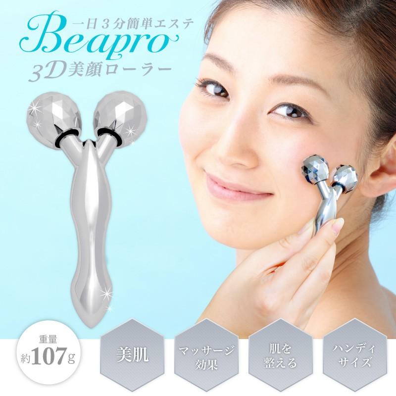 LaLaBEAUTY 3D 美顔器 ローラー