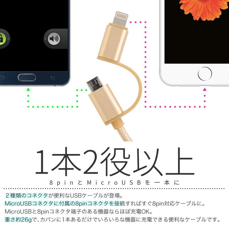 USB 2in1 ケーブル