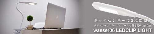 【送料無料 セール】 LEDクリップライト 目に優しい ライト照明 LEDライト スタンド照明 電気スタンド デスクスタンド テーブルスタンド デスクライト
