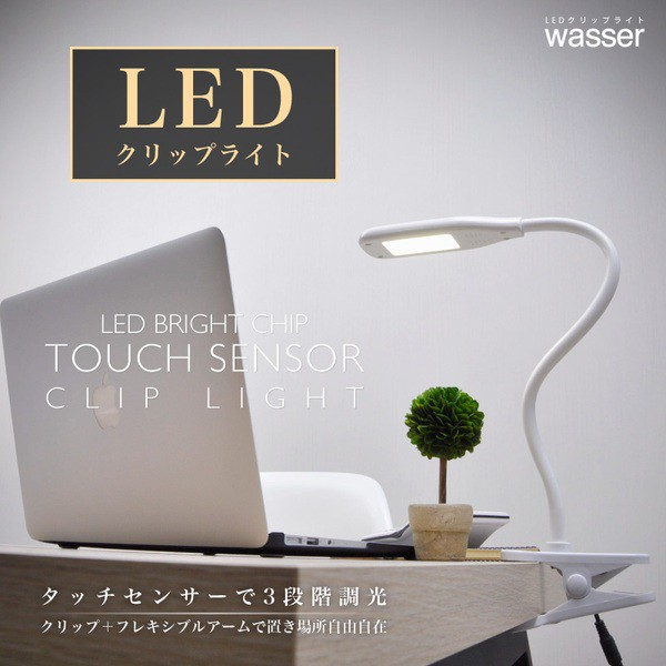 LEDクリップライト 目に優しい ライト照明 おしゃれ