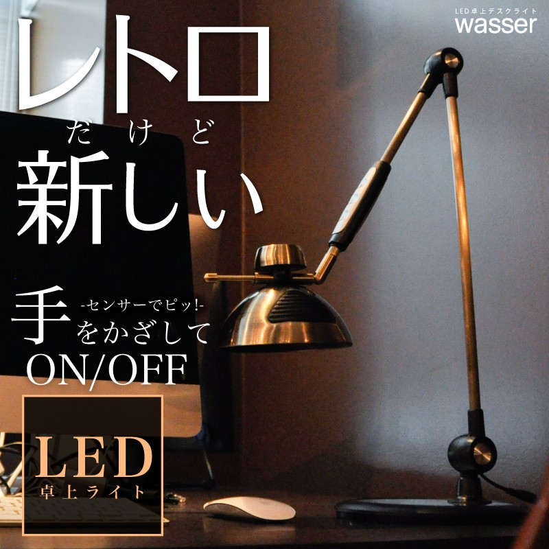 デスクライト LED 面発光 LEDライト 電気スタンド
