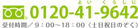 0120-41-9642 受付時間/9:00〜18:00(土日祝日のぞく)