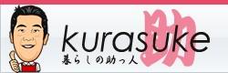 家具・生活雑貨店 暮らしの助っ人 kurasuke(くら助)